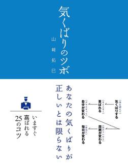 気くばりのツボ-電子書籍