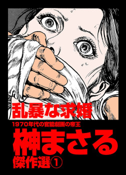 榊まさる傑作選1-電子書籍