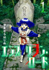 エンブリヲン・ロード(サンデーGXコミックス)