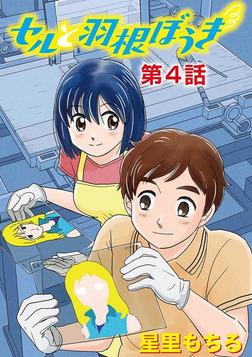 セルと羽根ぼうき(4)-電子書籍