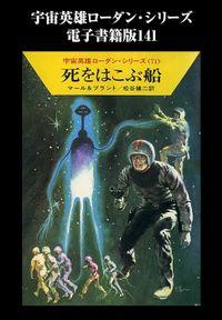 宇宙英雄ローダン・シリーズ 電子書籍版141 ローリンの基地