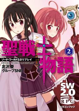 ソード・ワールド2.0リプレイ 聖戦士物語(2)-電子書籍