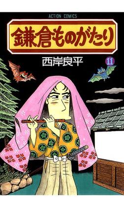 鎌倉ものがたり : 11-電子書籍