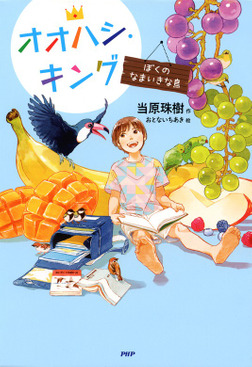 オオハシ・キング ぼくのなまいきな鳥-電子書籍
