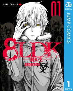 8LDK―屍者ノ王― 1-電子書籍
