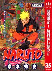 NARUTO―ナルト― カラー版【期間限定無料】 35