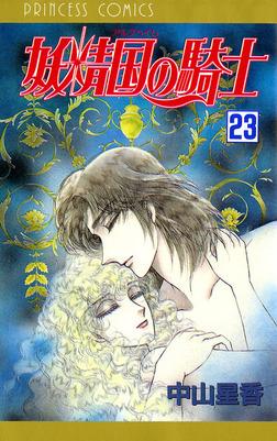妖精国の騎士(アルフヘイムの騎士) 23-電子書籍