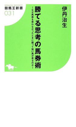 勝てる思考の馬券術~なぜ馬券を買わなかったときに限って狙い馬が走るのか~-電子書籍