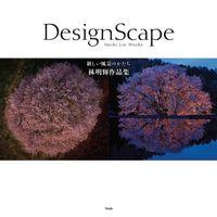 DesignScape 新しい風景のかたち