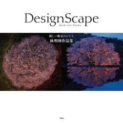 DesignScape 新しい風景のかたち-電子書籍