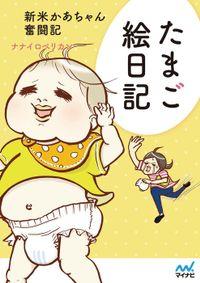 たまご絵日記 新米かあちゃん奮闘記
