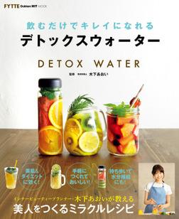 飲むだけでキレイになれるデトックスウォーター-電子書籍