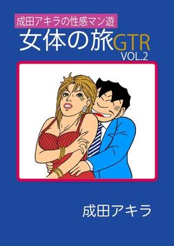 成田アキラの性感マン遊 女体の旅GTR VOL.2-電子書籍