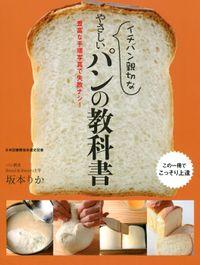 イチバン親切な やさしいパンの教科書