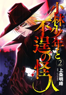小林少年と不逞の怪人(2)-電子書籍
