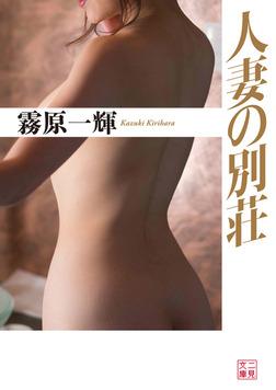 人妻の別荘-電子書籍