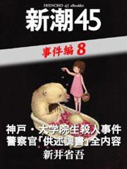 神戸・大学院生殺人事件 警察官「供述調書」全内容―新潮45 eBooklet 事件編8-電子書籍