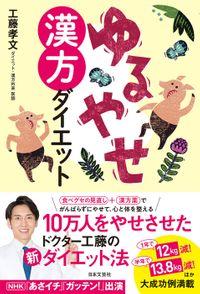 ゆるやせ漢方ダイエット(日本文芸社)