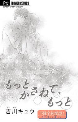 不健全純愛譚―SEXとか涙とか―【マイクロ】(5)-電子書籍