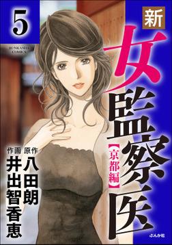 新・女監察医【京都編】(分冊版) 【第5話】-電子書籍