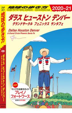 地球の歩き方 B14 ダラス ヒューストン デンバー グランドサークル フェニックス サンタフェ 2020-2021-電子書籍