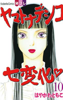 ヤマトナデシコ七変化 完全版(10)-電子書籍