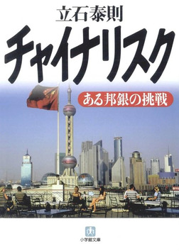 チャイナリスク ある邦銀の挑戦(小学館文庫)-電子書籍