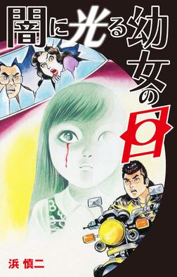 闇に光る幼女の目-電子書籍
