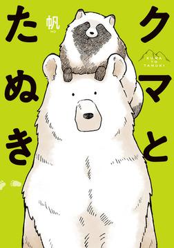 クマとたぬき【電子特典付】-電子書籍