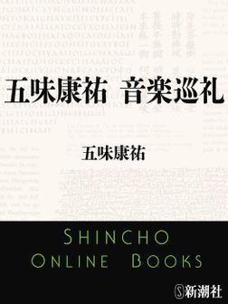 五味康祐 音楽巡礼-電子書籍