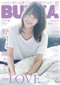 BUBKA 2020年10月号増刊「=LOVE 野口衣織ver.」