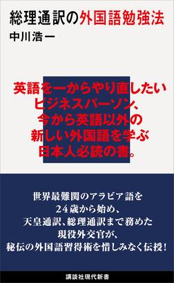 総理通訳の外国語勉強法-電子書籍