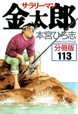 サラリーマン金太郎【分冊版】 113-電子書籍