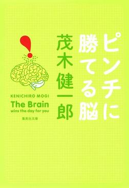 ピンチに勝てる脳-電子書籍