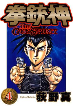 拳銃神 第4巻-電子書籍