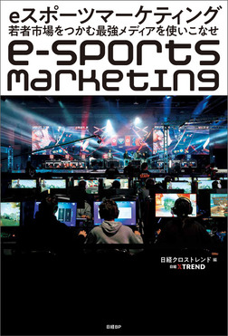 eスポーツマーケティング 若者市場をつかむ最強メディアを使いこなせ-電子書籍