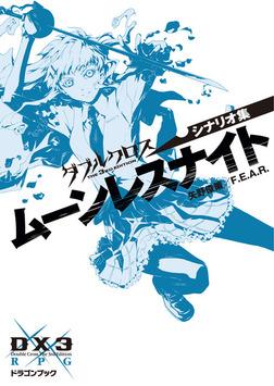 ダブルクロス The 3rd Edition シナリオ集 ムーンレスナイト-電子書籍