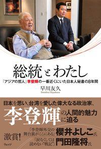 総統とわたし 「アジアの哲人」李登輝の一番近くにいた日本人秘書の8年間