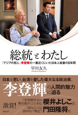総統とわたし 「アジアの哲人」李登輝の一番近くにいた日本人秘書の8年間-電子書籍