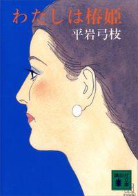 わたしは椿姫(講談社文庫)
