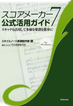 スコアメーカー7公式活用ガイド スキャナも活用して多様な楽譜を簡単に-電子書籍