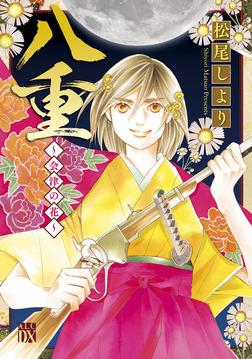 八重~会津の花~-電子書籍