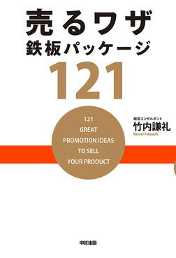 売るワザ鉄板パッケージ121-電子書籍