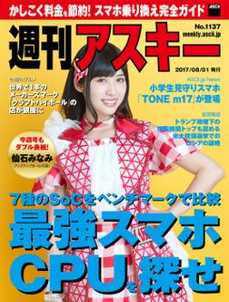 週刊アスキー No.1137(2017年8月1日発行)-電子書籍