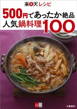 500円であったか絶品 楽天レシピ 人気鍋料理100【文春e-Books】-電子書籍