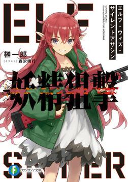 妖精狙撃 エルフ・ウィズ・サイレントアサシン-電子書籍