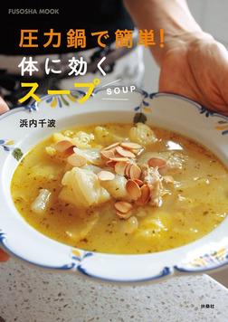 圧力鍋で簡単!体に効くスープ-電子書籍