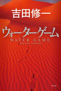 ウォーターゲーム-電子書籍