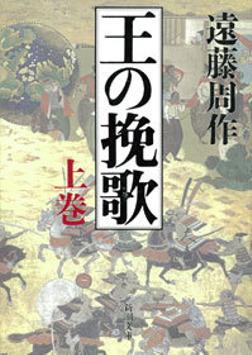 王の挽歌(上)-電子書籍