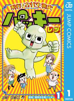 現存!古代生物史パッキー 1-電子書籍